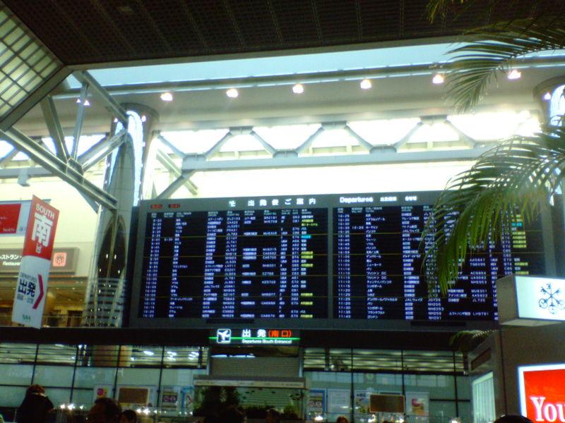 出発!香港へ!